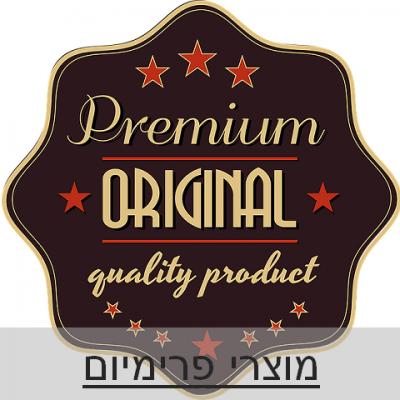 מוצרי פרימיום